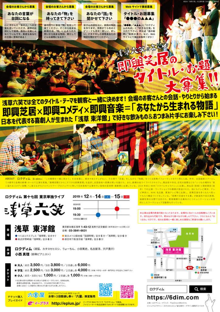 チラシ:裏|ロクディム第17回東京単独ライブ「浅草六笑」12月14日+15日
