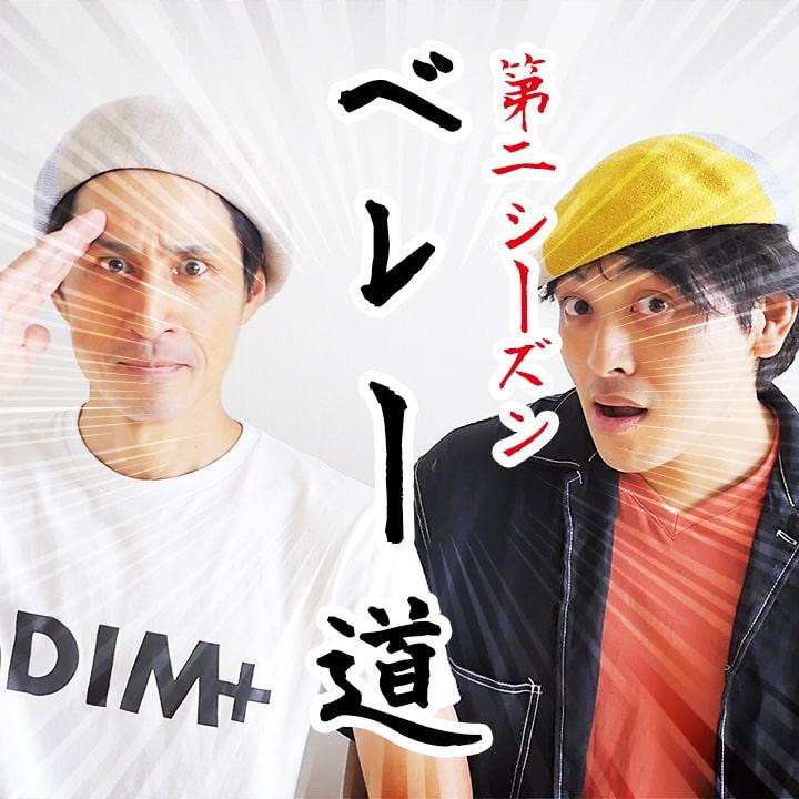 ベレー道:第2シーズン|太郎座衛門(あかとんぼーいず)