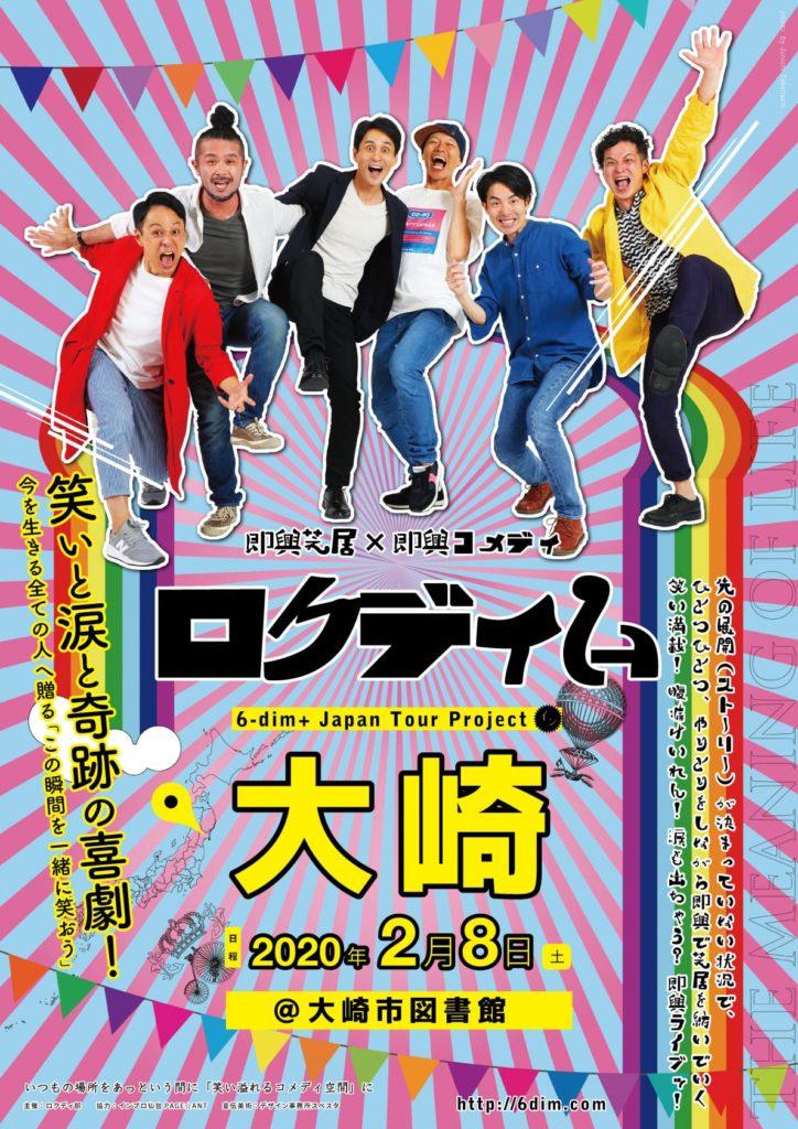 ロクディム Japan Tour Project in 大崎ライブ:チラシ画像表|2020年2月8日