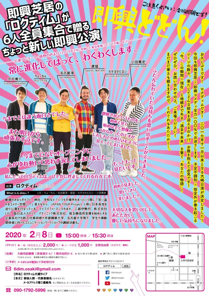 ロクディム Japan Tour Project in 大崎ライブ:チラシ画像裏|2020年2月8日