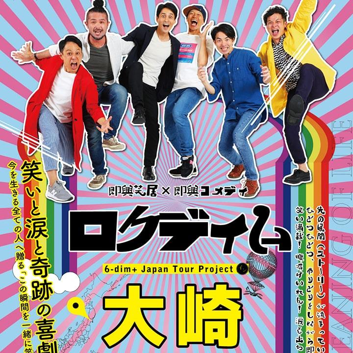 ロクディム Japan Tour Project in 大崎ライブ:サムネイル画像裏|2020年2月8日