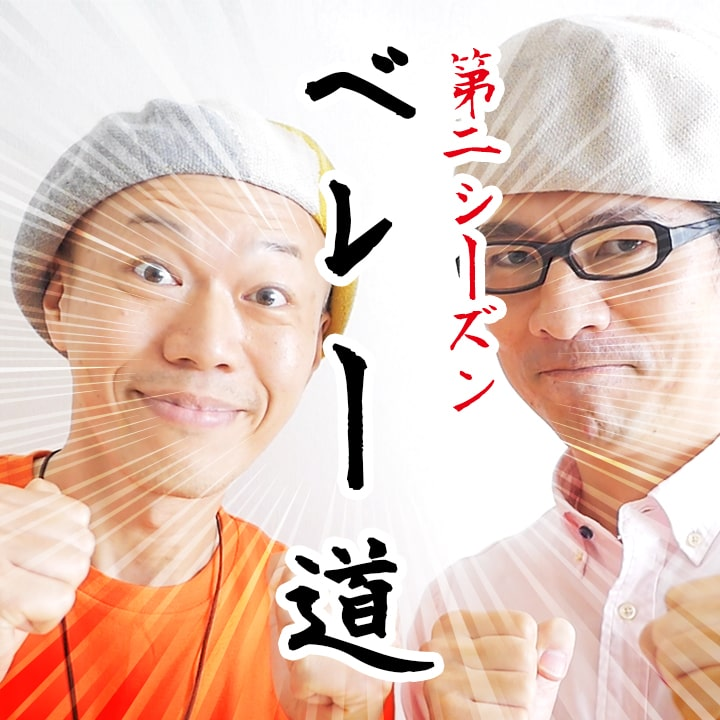 ベレー道:第2シーズン|青木宏幸