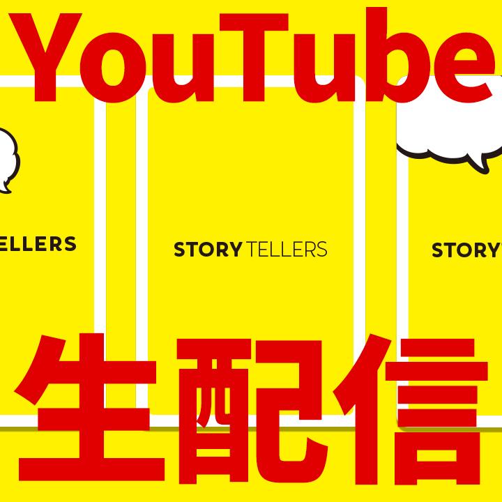 サムネイル|YouTube生配信!アナログ・オンライン・カードゲーム「STORYTELLERS」