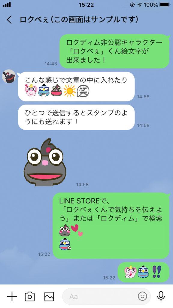ロクべぇくんのLINE絵文字:実際の使用サンプル
